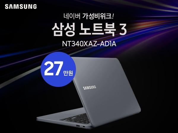 [27만원 단독 특가] 삼성노트북3 NT340XAZ-AD1A 네이버 가성비위크 이벤트