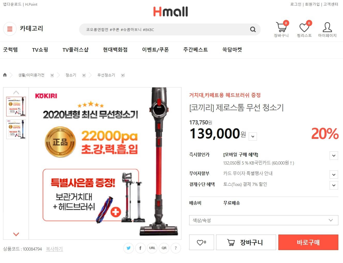 [현대H몰] 제로스톰 무선청소기 단독런칭 특가행사 139,000원