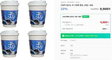 잠 잘오는 차 4개1세트 (9,900원 / 무료배송)
