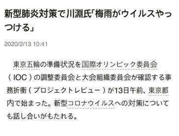 일본 코로나바이러스 백신 개발 현황