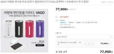 [보조배터리 증정] VAGO 압축기 몽땅세트 77,900원+무배!