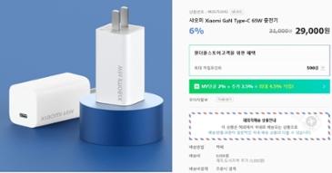 샤오미 GaN 타입-C 65W충전기(29,000원)