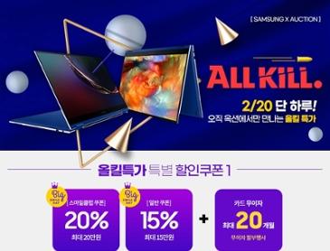 [최대 27%!] 삼성전자 갤럭시북 플렉스 NT950QCG-X58A 단 하루 옥션 올킬!!