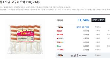 고구마소떡 15꼬치 - 11,740원[무배]