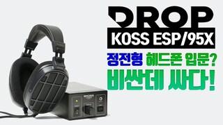 [DROP] 정전형 헤드폰 입문? 비싼데 싸다! KOSS ESP/95X