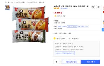 피자호빵2봉+야채호빵1봉 11250원 무료배송