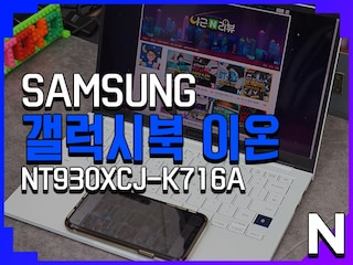갤럭시북 이온 (NT930XCJ-K716A) : 가벼운 사무용 노트북