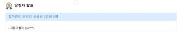 [당첨인증]코잇 ADATA XPG SPECTRIX D60G 최저가 검색이벤트!