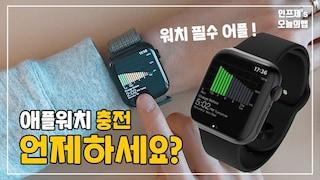애플워치 유용한 어플 추천 ⌚ 배터리 관리 제대로 해볼까요? [오늘의앱]