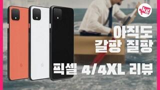 구글 픽셀 4 & 4 XL 리뷰: 아직도 갈팡 질팡 [4K]
