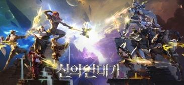 초대형 인기 모바일 MMORPG 신의연대기 67 서버 '팔라스' 신규 오픈