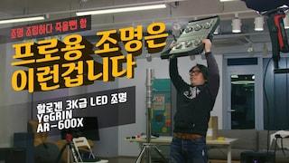 할로겐 3K급 LED 영상조명  예그린 AR600X (YeGRIN AR600X)