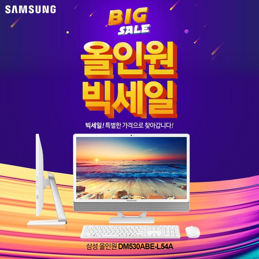 [G마켓/옥션 디지털빅세일]삼성올인원5 DM530ABE-L54A 최종혜택가 85만원!!