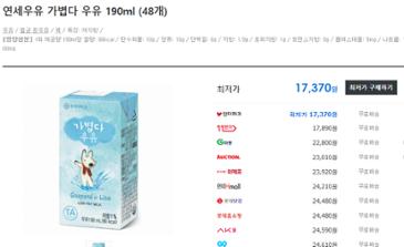 연세우유 가볍다 우유 190ml * 48팩 = 17,370원