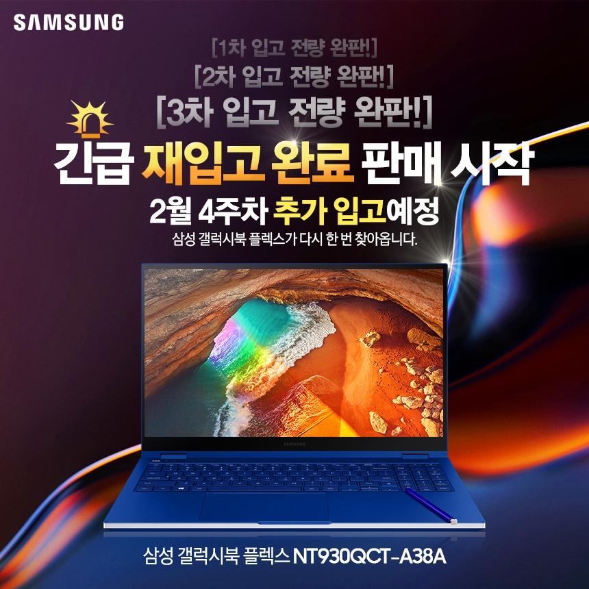 [재입고완료] G마켓&옥션 디지털빅세일 갤럭시북 플렉스 NT930QCT-A38A 128만원 초특가!!!