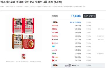 떡볶이 4종 세트(오리지널+매운맛+짜장맛+쫄볶이)=17,820원+무배