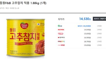 동원 고추참치 1.88kg - 17,030원