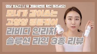 [코리아나/경품이벤트] 모녀가 같이 쓰는 고영양 링클케어 '라비다 인리치 솔루션 라인 3종' 리뷰