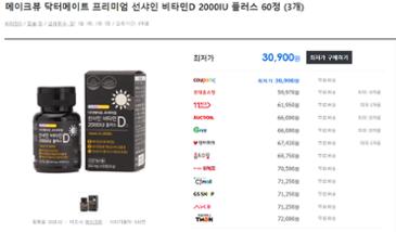 닥터메이트 비타민D(6개월분)=30,900원