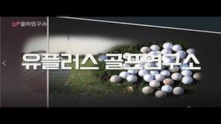 [U+골프] 알아두면 쓸모있는 신박한 골프용품의 세계