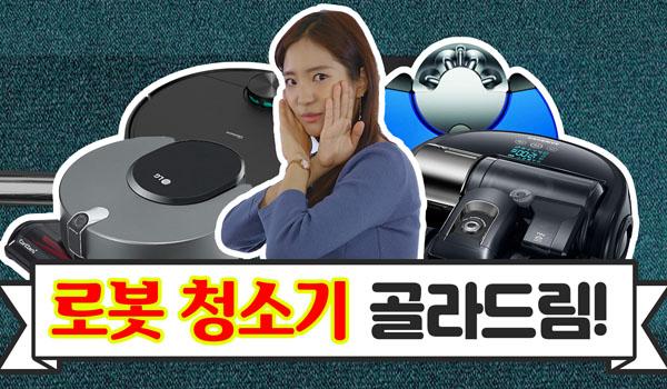 더 똑똑해진 로봇청소기 컴온!