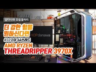 더 강한 힘을 원하신다면 - AMD 라이젠 스레드리퍼 3970X