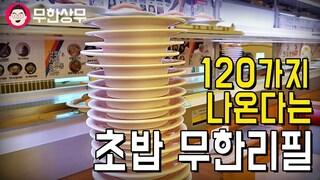 120가지나 나온다는 초밥 무한리필 무한상무#21