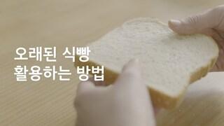 Sub) 유통기한 지난 오래된 식빵, 먹기 애매할 때 활용할 수 있는 5가지 방법 (한글자막) / How to Use Old Plain Bread