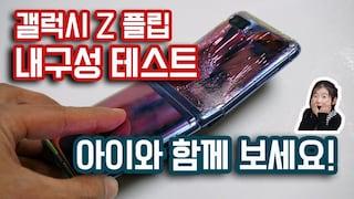삼성 갤럭시 Z 플립 내구성 테스트! 아이와 함께 보세요!  Galaxy Z Flip DurabilityTest