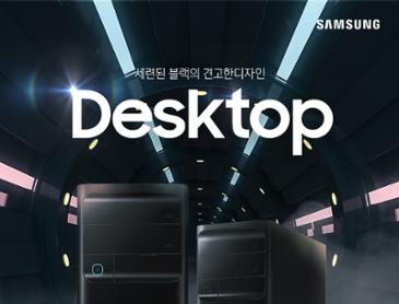 [인터파크 쎈딜] 삼성 데스크탑5 DM500T9A-A24A 51만원 초특가! SSD 무상업