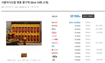 부모님선물★서울약사신협 명품 활기력(홍삼)*18병=39,900원