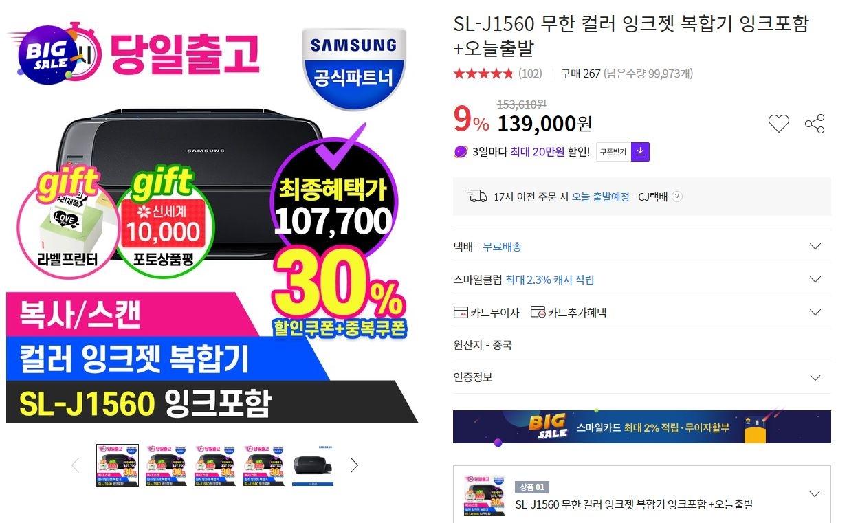 [사은품 빵빵] 삼성전자 SL-J1560 무한 잉크젯 복합기 107,700원(무료)