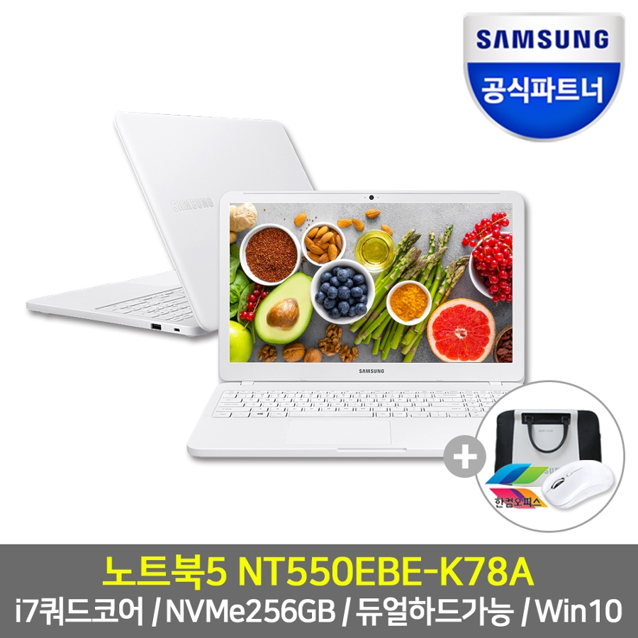 [네이버 전용 이벤트] 가성비 대학생 노트북, 삼성노트북5 NT550EBE-K78A 무상 업그레이드 이벤트!!