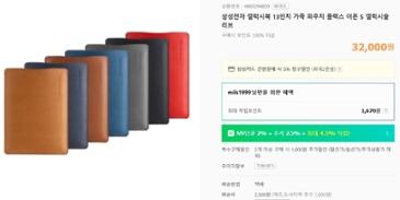 갤럭시북 가죽 파우치 플렉스 이온 S 슬리브 (32,000원 무료배송)