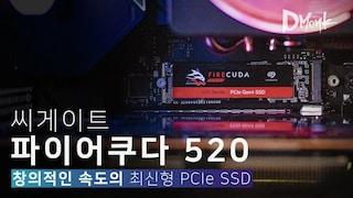 최신형 SSD는 늘 빠르고, 옳습니다. 씨게이트 파이어쿠다 520 (PCIe Gen4)