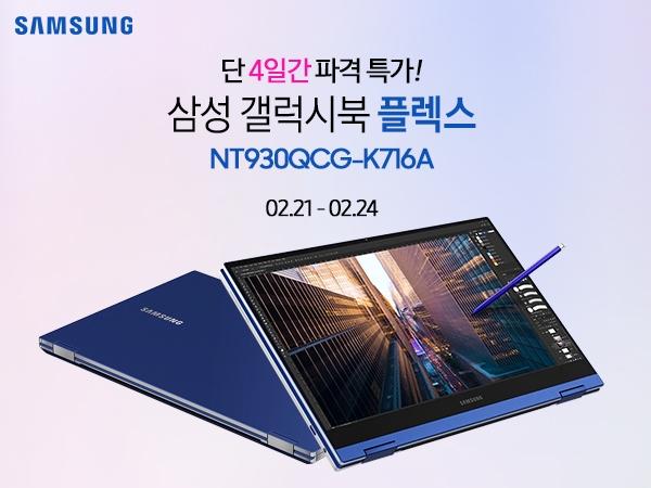 [29만원 할인+사은품] 단 4일간 특가 찬스! 삼성 갤럭시북 플렉스 NT930QCG-K716A 11번가 긴급공수