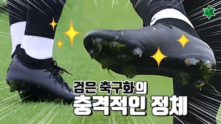검게 디자인을 숨긴 '미출시 축구화'의 충격적인 정체 ㄴㄱ