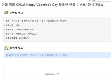 인텔 정품 CPU와 Happy Valentine's Day 달콤한 댓글 이벤트 당첨~