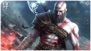 북유럽 최고신 오딘에게 맞선 그리스 최강의 신  갓 오브 워 4편(1부) 스토리 정리