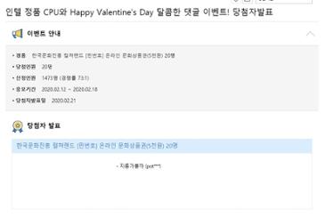 [당첨인증]인텔 정품 CPU와 Happy Valentine's Day 달콤한 댓글 이벤트!