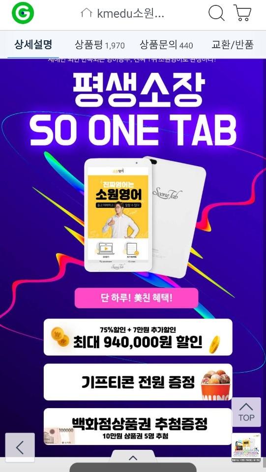 소원영어 평생소장소원탭 179,000