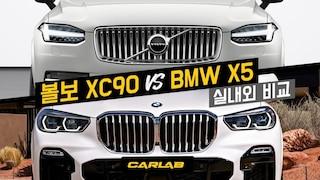 [비교시승] 여긴 있고 저긴 없네? XC90, X5 대놓고 실내외 비교
