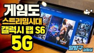 태블릿으로 게임을 실시간 스트리밍으로 즐긴다? 세계최초 5G 태블릿 갤럭시 탭 S6 5G