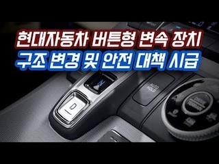 현대자동차 버튼형 변속 장치 구조 변경 및 안전 대책 시급