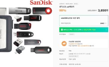 샌디스크 USB 메모리를 저렴하게 구매해자