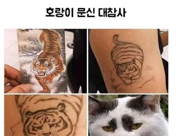 호랑이 문신 대참사.