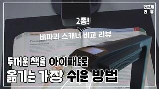 책을 아이패드로 옮기는 가장 쉬운 방법 PDF,MS워드,OCR,용량 북스캔 비교 리뷰