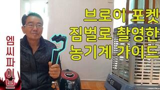 귀농특집! 스마트폰 짐벌 초짜가 찍어온 농기계 가이드 [엠씨파이브]