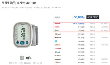 [52%▼+무배] 소중한 가족 혈압건강은 챙기고 계신가요??