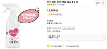 아이러뷰 살균소독제 500ml 15,000원+무배!